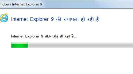 Download IE9 in Hindi Indian Languages