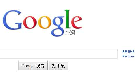 Google removes Android Apps for Taiwan